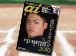 「プロ野球ai(アイ)2019年4月号」