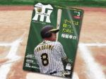 「月刊タイガース 2019年 03月号」