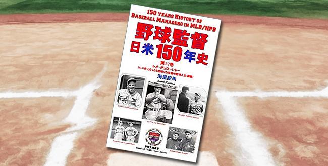「野球監督 日米150年史 第12巻」