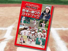 「野球の撮り方ガイドブック」