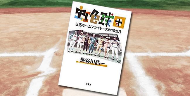 「虹色球団 日拓ホームフライヤーズの10カ月」