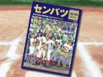 「センバツ2019 第91回選抜高校野球大会公式ガイドブック」