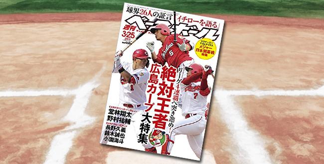 「週刊ベースボール 2019年 3/25号」