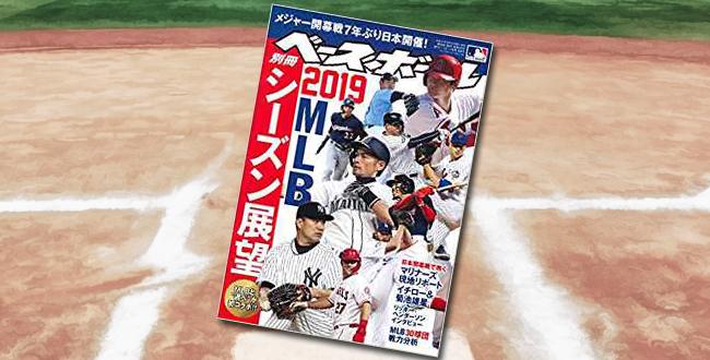 「MLB EDITION [2019 MLBシーズン展望] (週刊ベースボール別冊若葉号) 」