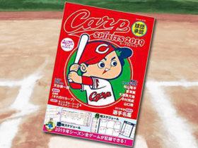 「球団承認 Carp SPIRITS【カープスピリッツ】 2019」