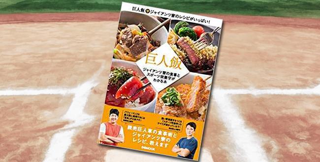 「巨人飯 〜ジャイアンツ寮の食事とスポーツ栄養学がわかる本〜」