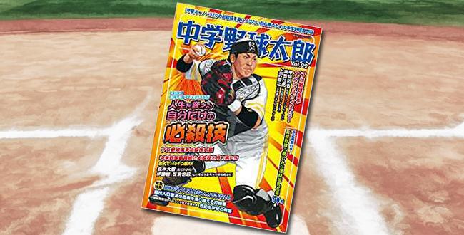 「中学野球太郎 Vol.22 人生を変える自分だけの必殺技」