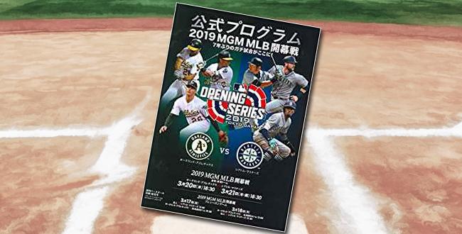 「2019 MGM MLB開幕戦公式プログラム」