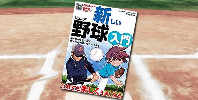 「新しいジュニア野球入門」