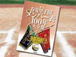 「歴代春夏甲子園メンバー表 100年大全集」