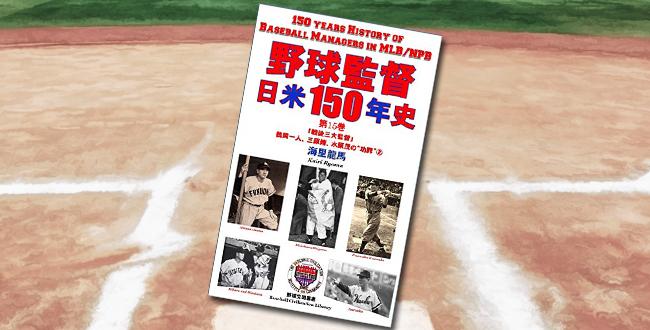 「野球監督 日米150年史 第15巻」