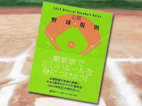 「公認野球規則 2019 Official Baseball Rules」
