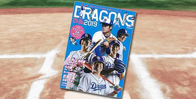 「DRAGONS ぴあ 2019」