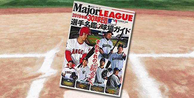 「メジャー・リーグ30球団選手名鑑+球場ガイド2019」