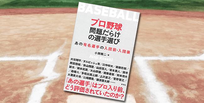 「プロ野球 問題だらけの選手選び」