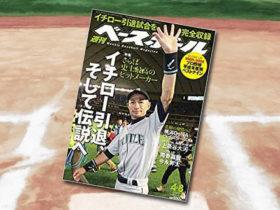 「週刊ベースボール 2019年 4/8号」