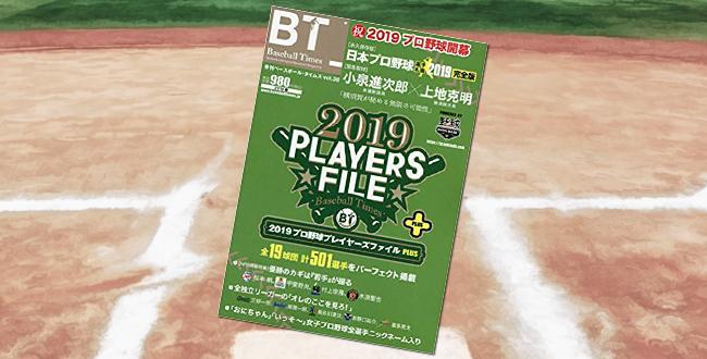 「Baseball Times 2019年 05 月号」