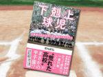 「下剋上球児 三重県立白山高校、甲子園までのミラクル」