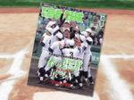「高校野球 2019年 05月号」