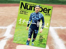 「Number(ナンバー)976号」