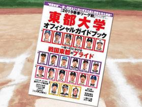「2019春季リーグ戦 東都大学野球オフィシャルガイドブック」