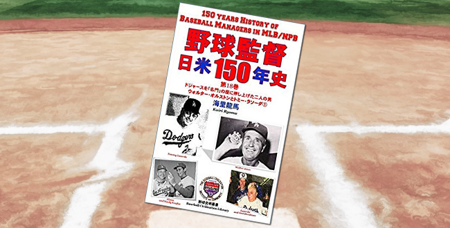 「野球監督 日米150年史 第18巻」