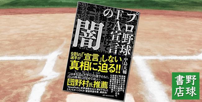 プロ 野球 fa 情報