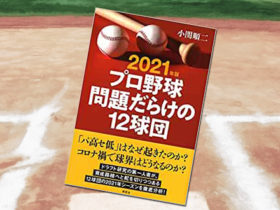 「2021年版 プロ野球問題だらけの12球団」