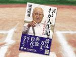 「増補版 わが人生記-青春・政治・野球・大病」
