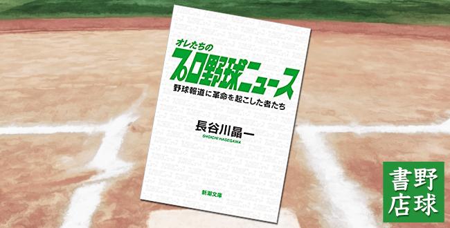 「オレたちのプロ野球ニュース ――野球報道に革命を起こした者たち」