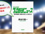 長谷川晶一「オレたちのプロ野球ニュース」