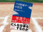 「プロ野球チームの社員」 髙木大成