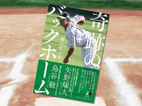 横田慎太郎「奇跡のバックホーム」