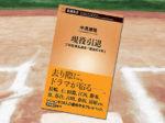 「現役引退――プロ野球名選手『最後の1年』」中溝康隆