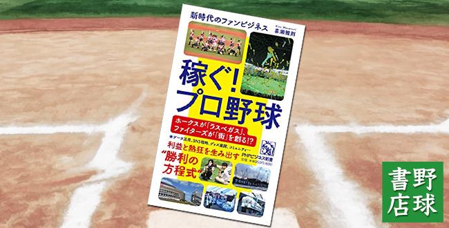 稼ぐ! プロ野球 新時代のファンビジネス