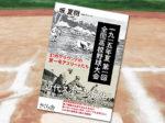 一九一五年夏 第一回全国高校野球大会 ―幻のグラウンドの第一号アスリートたち