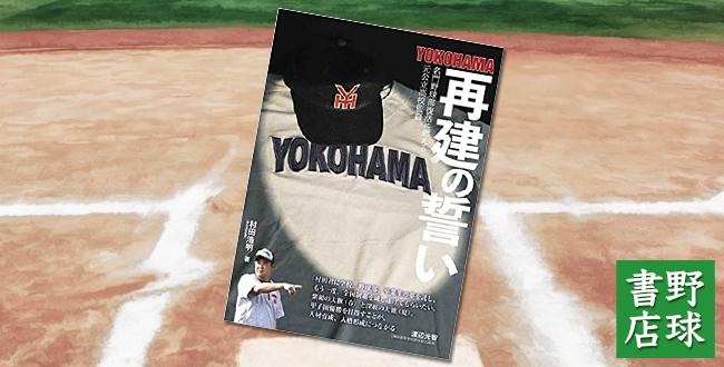 YOKOHAMA再建の誓い 名門野球部復活に燃える元公立高校監督