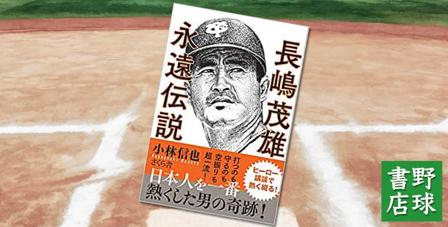 【発売情報】「長嶋茂雄 永遠伝説」(2021/6/10)
