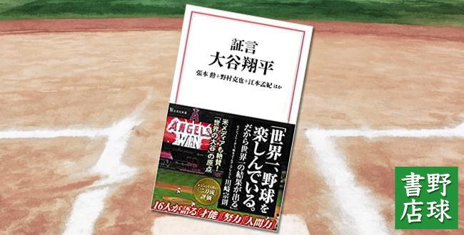 【発売情報】「証言 大谷翔平」(2021/6/10)