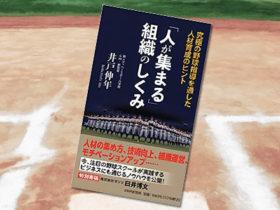 「『人が集まる』組織のしくみ 究極の野球指導を通した人材育成のヒント」