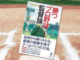 「勝つプロ野球監督論」