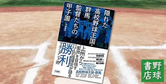 「隠れた高校野球王国・群馬 監督たちの甲子園」