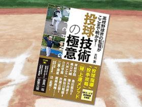 高校野球界の監督がここまで明かす! 投球技術の極意