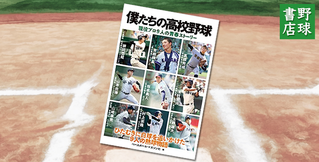 「僕たちの高校野球 現役プロ9人の青春ストーリー」