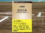 「現役引退――プロ野球名選手『最後の1年』」の表紙