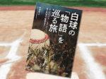 「白球の『物語』を巡る旅」