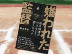 【発売情報】「嫌われた監督 落合博満は中日をどう変えたのか」(2021/9/24)