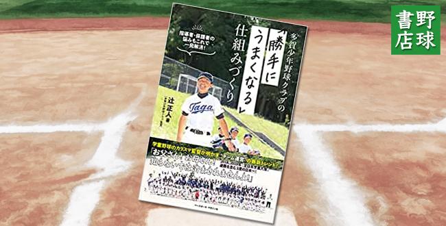 多賀少年野球クラブの「勝手にうまくなる」仕組みづくり