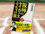 阪神タイガースぶっちゃけ話 「阪神優勝!?」を10倍楽しく見る方法